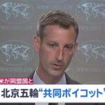 アメリカ、北京五輪ボイコットについて同盟国と協議へ