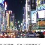 アメリカ人「東京は歴史的建造物なく建物が新しくてつまらない」