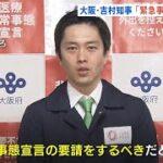 イソジン吉村「緊急事態宣言? 来週の感染者数を見てから決めようかな」