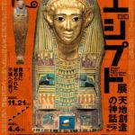 エジプトでファラオの呪いか 王のミイラ22体移動予定で災いが次々と