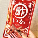 カルディで180円の「イカおつまみ」コレだけで一時間は飲める(画像あり)