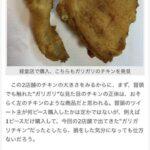 ケンタッキーに肉が少ないガリガリチキンが入ってる 大きさが違って不公平だと記事にする(画像あり)
