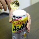 スーパードライの泡が出る缶 再利用して泡ビール出来る 黒ラベル 一番搾り(動画あり)