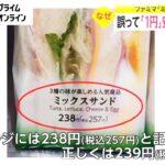 ファミリーマート 商品の価格を誤って1円安く記載し謝罪