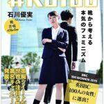 フェミニスト石川優実 「フェミニズムに出会ったおかげで、嫌な仕事を嫌だと断われるようになった」