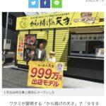ワタミ会長キレる「非正社員まで雇用するの無理」の未来(画像あり)