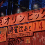 中国「東京五輪は開催しろよ」