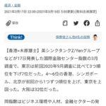 中国国防省「日本は中国に対するデマや中傷をやめろ 尖閣は中国固有の領土だ挑発行為をやめろ」