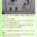 中國人は便座の上でしゃがんでするらしい(画像あり)