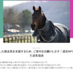 元競走馬ナイスネイチャの誕生日寄付に1600万円超 連続3着記録保持、ウマ娘で人気爆発