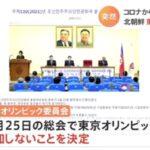 北朝鮮、東京五輪「不参加決定」と表明