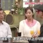 占い芸人ゲッターズ飯田、志村けんに「85歳まで運気絶好調です!」