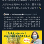 台湾人とネトウヨ、一線を超える。「この店中国産パイナップルを台湾産と偽り販売している!」→嘘だった