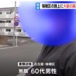 名古屋市瑞穂区の路上に画びょうを撒いた男を逮捕「他に楽しみがなくて」
