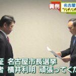 名古屋市長選、現職の河村たかしvs自民・立憲・公明・国民・共産が推薦の横井候補という異例の構図