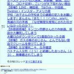 名無し雑談20210326〜