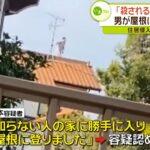 坂本龍馬容疑者(43) 屋根に登り逮捕される 愛知