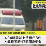大阪、救急車、47時間待ち