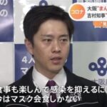 大阪府、飲食店「見回り隊」発足へ
