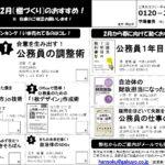奈良県民集合 4日連続更新してるけどなんかヤバない?