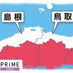 専門家「大阪、東京、京都、愛知のコロナ対策はクソ。鳥取、島根は優秀!少しは見習え!」