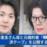 小室圭さんと彼の母とその元婚約者の「400万円の交渉テープ」を公開する