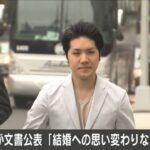 小室圭さん文書発表「結婚に対する思いに変わりはありません」
