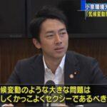 小泉進次郎環境大臣「気候変動問題のこと以外は頭にない」と回答