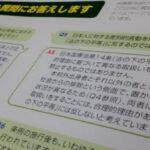 川崎市がヘイト罰則条例啓発強化 「日本人差別の条例」否定