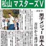 愛知・大村知事「教会を使用禁止にできないか」クラスター発生受け発言