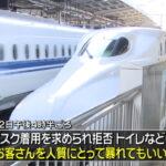 新幹線でマスク拒否男「人質とって暴れてもいいんだぞ」 滋賀県草津市 無職 高永浩一(50)を逮捕