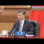 日中関係、日本が自ら進んで破壊へ 「日米共同声明に台湾問題を明記」