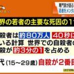 日本の若者の自殺率、先進国でトップ! こんな糞みたいな国を〜よりマシと賞賛するネトウヨ…