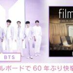 日本語のオリジナル楽曲が米ビルボード入り 坂本九SUKIYAKI以来60年ぶりの快挙
