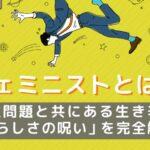 日米ハーフのフェミニスト 「日本クソだよ、まじで。」