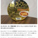 明星 カップ麺 麺とスープだけ 248円 新発売中(画像あり)