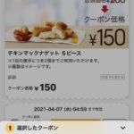 朝マッククーポン ソーセージエッグマフィンセット350円(画像あり)
