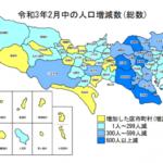 東京23区全区で人口減少 25年ぶりの快挙 毎月1万人以上が東京から脱出