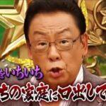 梅沢富美男「枕営業やってる奴いっぱいいるよ!」