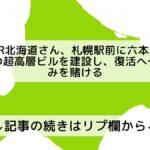 瀕死のJR北海道さん、札幌駅前に六本木ヒルズ超えの超高層ビルを建設し、復活へ一縷の望みを賭ける