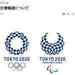 無能集団東京五輪組織委員会 週刊文春のプレゼン報道に激怒 ネット記事を消して雑誌も回収しろ