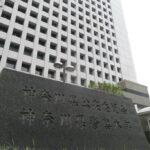 知人の女子高生に売春させた疑い 高3の男子生徒を逮捕 神奈川県警