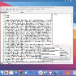 秀丸に激震、「WZ Editor for Mac」が正式公開