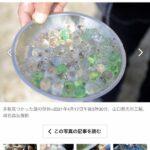 空から不思議な玉が降ってきた ゼリー状で潰せる 100個発見(画像あり)