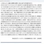 立教大学助教「在日コリアンが日本を支配していると繰り返すDHC会長はコテコテの、古風なネトウヨ」