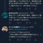 糞雑魚ジャップ「日本は中国との経済的影響が大きい。日本がすべてで米国に同調できるわけではない」