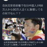 自民党安倍政権で在日中国人が68万人から90万人近くに激増してるの何でなん??
