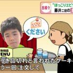 藤井聡太「ケーキください」 店員「品切れで…」 藤井聡太「そうですか、じゃあ…」