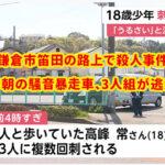 鎌倉の路上で少年が乗用車に乗った男三人組とトラブルになり刃物で複数回刺されて死亡