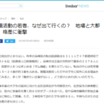 長崎市「家賃が高すぎるせいで、若者の流出が止まらない…」